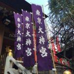 東京大神宮の縁結び効果がすごい!?お守りやおみくじも!